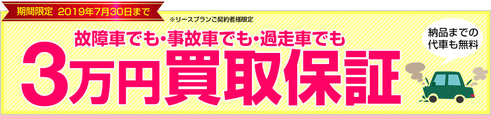 3万円買い取り保証