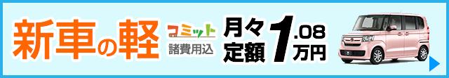 新車の軽が月々定額1.08万円【コミット】